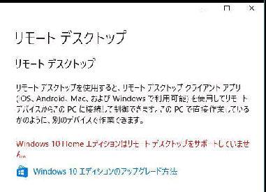 リモート windows デスクトップ home