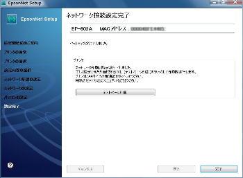ep 802a ドライバ windows10