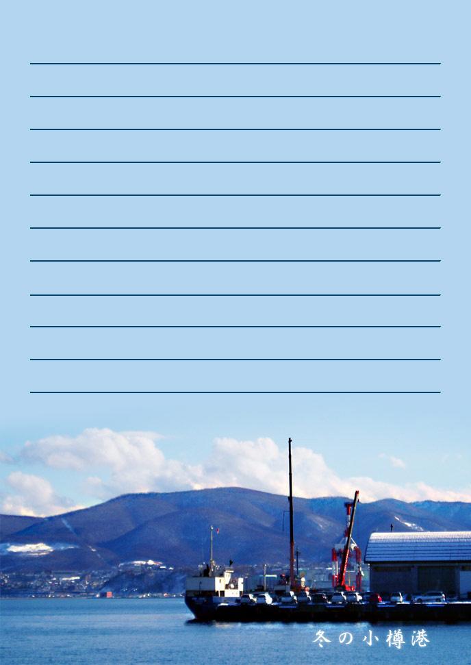 小樽 便箋 無料 テンプレート13 : テンプレート 便箋 : すべての講義