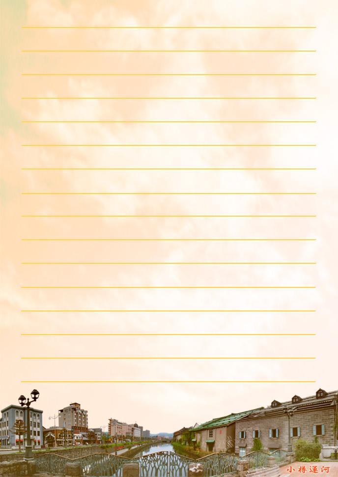 ... 小樽運河のパノラマ便箋です : 手作り便箋テンプレート : すべての講義