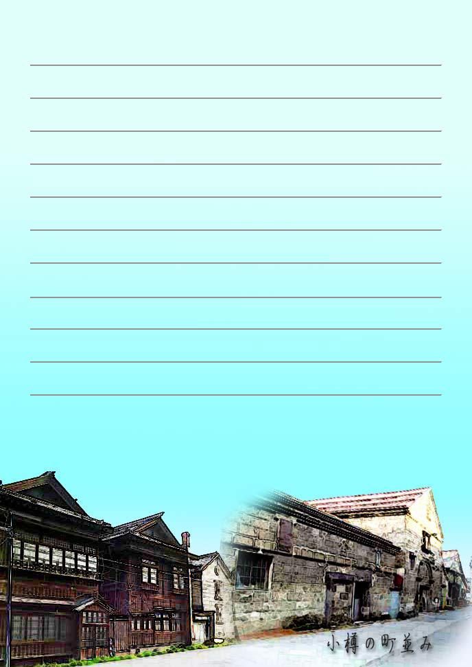 画の背景」小樽の町を歩くと ... : 印刷 無料 : 印刷